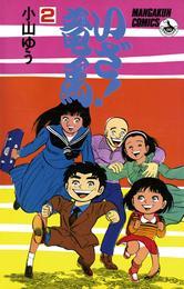いざ!竜馬(たつま)(2) 漫画