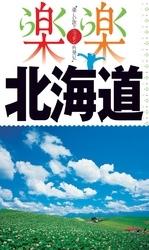 楽楽 北海道(2016年版) 漫画