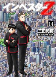 INVESTOR-Z (14) 漫画
