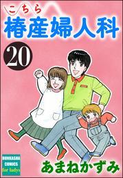 こちら椿産婦人科 20 漫画
