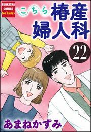 こちら椿産婦人科 22 漫画