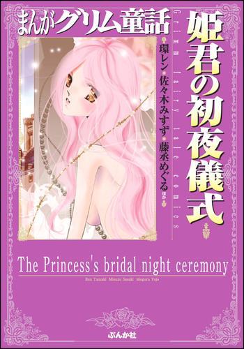 まんがグリム童話 姫君の初夜儀式 漫画