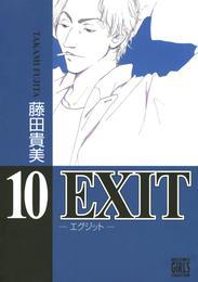 EXIT~エグジット~ (10) 漫画