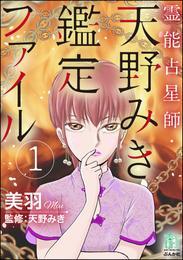霊能占星師・天野みき鑑定ファイル 1 漫画