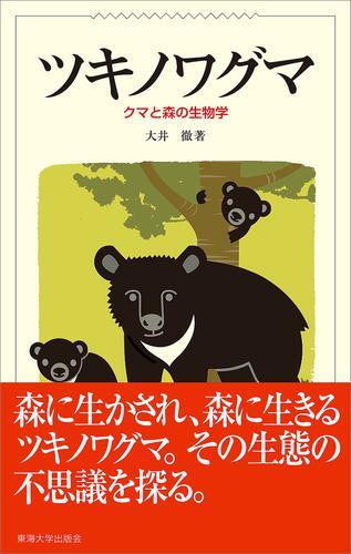 ツキノワグマ クマと森の生物学 漫画
