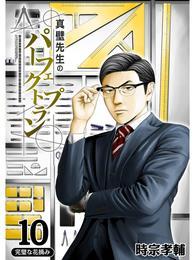 真壁先生のパーフェクトプラン【分冊版】10話