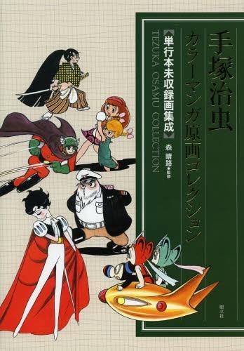 【画集】手塚治虫 カラーマンガ原画コレクション 漫画