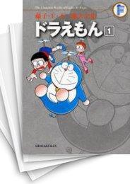 【中古】藤子・F・不二雄大全集 第1期 全33巻セット 漫画