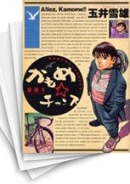 【中古】かもめ☆チャンス (1-20巻) 漫画