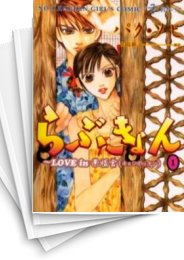 【中古】らぶきょん LOVE in 景福宮 (1-28巻) 漫画