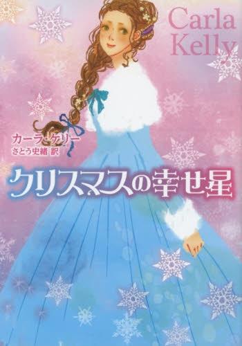 【ライトノベル】クリスマスの幸せ星(全 漫画