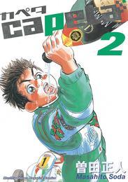 capeta(2) 漫画