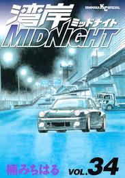 湾岸MIDNIGHT(34) 漫画