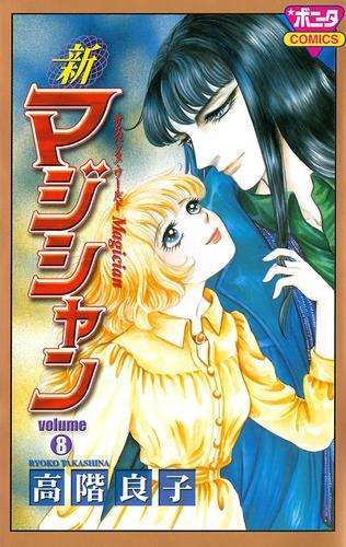 新マジシャン volume 漫画