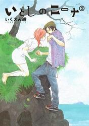 いとしのニーナ (3) 漫画