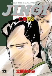 JINGI(仁義) 28 漫画