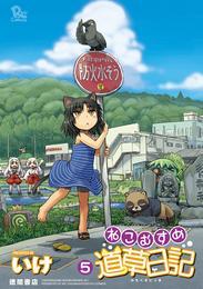 ねこむすめ道草日記 5巻 漫画