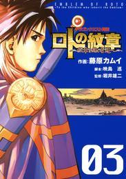 ドラゴンクエスト列伝 ロトの紋章~紋章を継ぐ者達へ~3巻 漫画