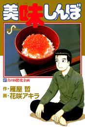 美味しんぼ(67) 漫画