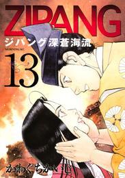ジパング 深蒼海流(13) 漫画