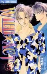 WILD☆ACT(5) 漫画