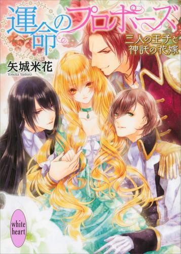運命のプロポーズ ~三人の王子と神託の花嫁~ 漫画