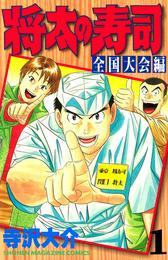 将太の寿司 全国大会編(1) 漫画
