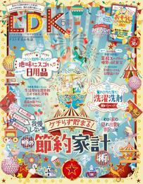 LDK (エル・ディー・ケー) 2021年5月号