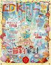 LDK (エル・ディー・ケー) 2021年5月号 漫画