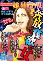 嫁と姑デラックス 2015年2月号 漫画