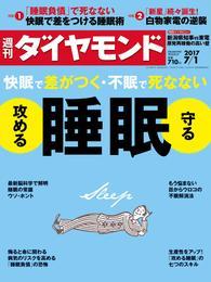 週刊ダイヤモンド 17年7月1日号 漫画