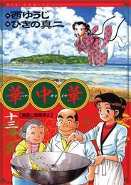 華中華(ハナ・チャイナ)(13) 漫画