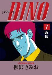 DINO(7)攻防 漫画