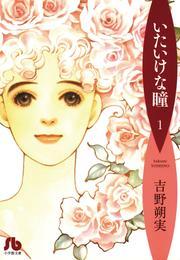 いたいけな瞳〔文庫〕(1) 漫画