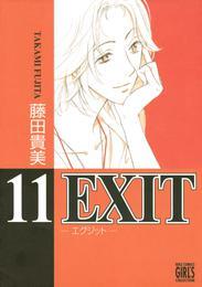 EXIT~エグジット~ (11) 漫画