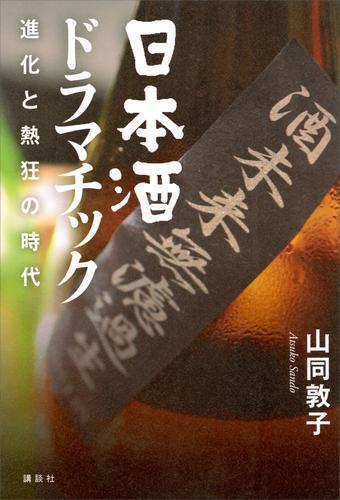 日本酒ドラマチック 進化と熱狂の時代 漫画