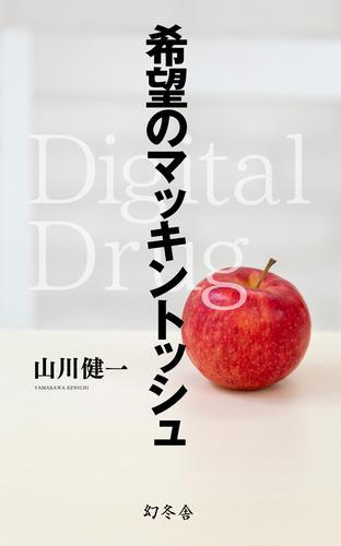 希望のマッキントッシュ Digital Drug 漫画