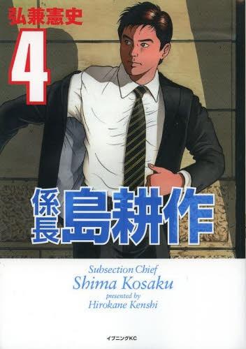 係長 島耕作 (1-4巻 全巻) 漫画