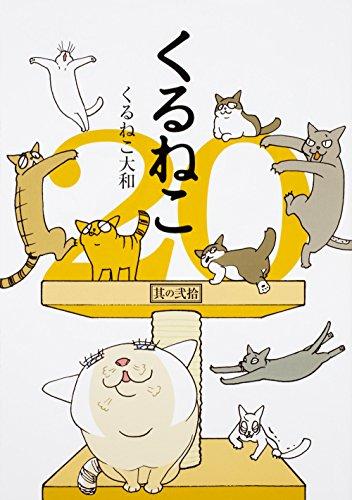くるねこ (1-20巻 最新刊) 漫画