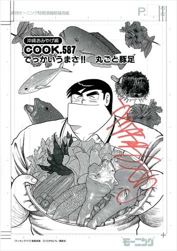【直筆サイン入り# COOK.587扉絵複製原画付】クッキングパパ 漫画