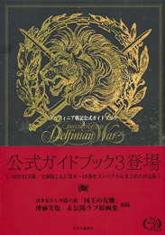 デルフィニア戦記 公式ガイドブック(全3冊)