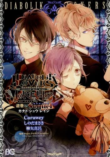 DiABOLiK LOVERS MORE,BLOOD Haunted dark bridal 逆巻編 カナト・シュウ・レイジ 漫画