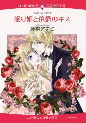 眠り姫と伯爵のキス 漫画