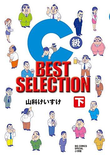 C級 THE BEST 漫画