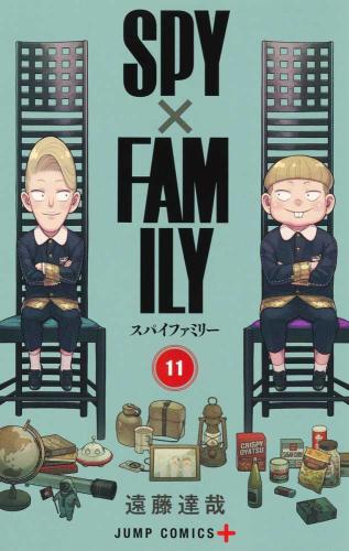 スパイファミリー SPY×FAMILY