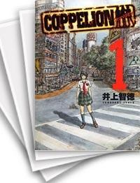【中古】COPPELION コッペリオン (1-26巻) 漫画