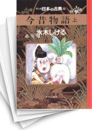 【中古】マンガ日本の古典 [B6版] (1-32巻) 漫画