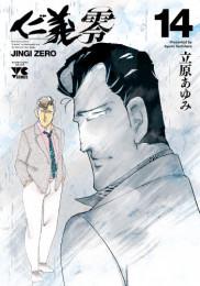 仁義 零 12 冊セット最新刊まで 漫画