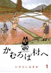かむろば村へ 4 冊セット全巻 漫画