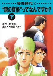 喪失時代 4 冊セット全巻 漫画